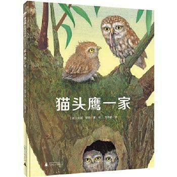 猫头鹰一家(魔法象·图画书王国) 不是所有猫头鹰都在白天睡大觉!父母的爱,给了孩子成长的勇气。相信孩子,终有一天他们会勇敢地面对世界,闯出自己的天地。《一粒种子的旅行》作者用有趣的故事带大家看到大自然生生不息的魅力。