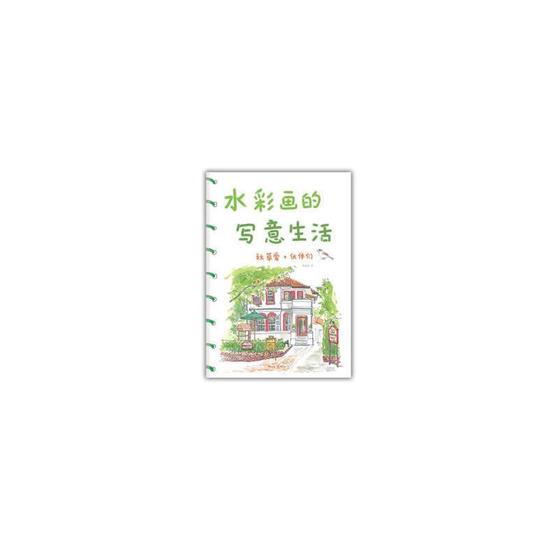 水彩画的写意生活(货号:A5) 秋草爱 9787544255202 南海出版公司威尔文化图书专营店