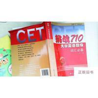 【二手旧书9成新】挑战710・大学英语四级词汇必备