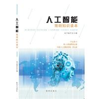 人工智能简明知识读本