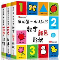 我的本认知书全3册颜色形状 三岁宝宝书籍 儿童0-1-3岁启蒙翻翻看 幼婴儿卡片看图识物大图识字学数字幼儿园教材 撕不