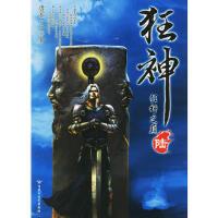 正版图书-ZY-(套发)狂神【陆】:狂神之巅 9787806479438 百花洲文艺出版社 知礼图书专营店