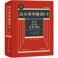 高分辨率肺部CT(全新第5版)(货号:W1) 9787504675095 中国科学技术出版社 W.理查德.韦伯,[美]