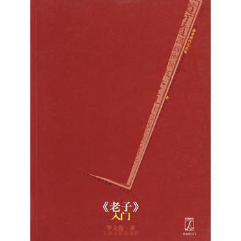 【旧书二手书9成新】《》入门 罗义俊 9787532544349 上海古籍出版社 【本店书保证正版,全店免邮,部分绝版书,售价高于定价】