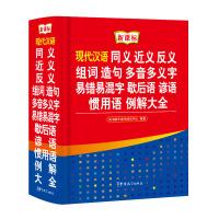现代汉语同义近义反义组词造句多音多义字易错易混字歇后语谚语惯用语例解大全