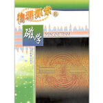 物理探索 第8卷 磁学