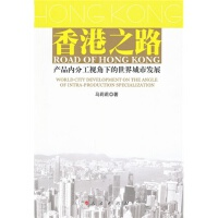 【人民出版社】 香港之路