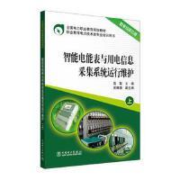 智能电能表与用电信息采集系统运行维护:上(货号:A4) 9787519801298 中国电力出版社 高犁,吴维德威尔文