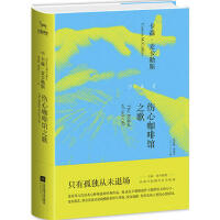 正版-M-伤心咖啡馆之歌(精装) 卡森・.麦卡勒斯 9787559401588 江苏凤凰文艺出版社