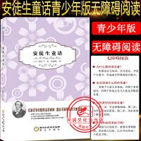 安徒生童话 阳光阅读经典珍藏系列