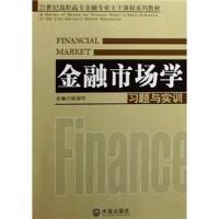 金融市场学习题与实训