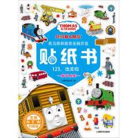 托马斯和朋友全脑开发贴纸书:全新升级版 123,出发啦(辞海版认知成长百科) 上海巨童文化 上海辞书出版社