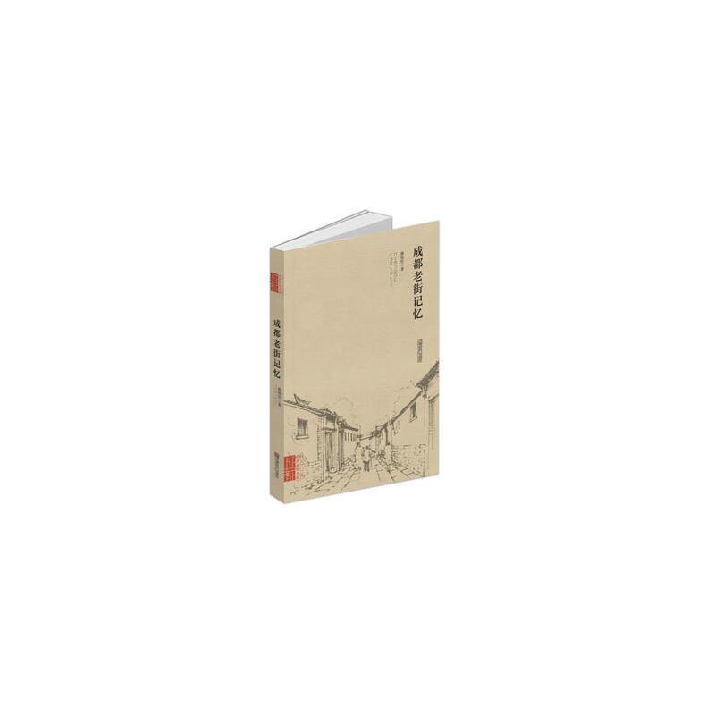 成都老街记忆 姚锡伦 成都时代出版社 【正版图书,闪电发货】