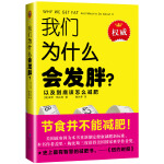 【旧书二手书9成新】我们为什么会发胖? (美)盖里陶比斯 9787533547561 福建科技出版社