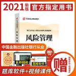 备考2020年 2019官方指定中国银行业从业人员资格认证考试教材 风险管理初中级 中国金融出版社 2019年版银行从