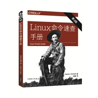 Linux命令速查手册(第三版)