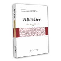 现代国家治理-大学应用型课程专业(精品)系列教材・政治学类