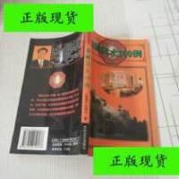 【二手旧书9成新】图解风水100例 /宋韶光(香港 太白文艺出版社