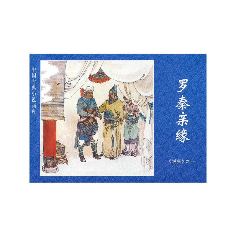 说唐 长林 张卫红 华夏出版社 【正版图书,闪电发货】
