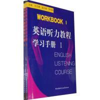 【正版二手书9成新左右】英语听力教程(Ⅰ)(含指导手册I、学习手册I、1张MP3)9787304018733
