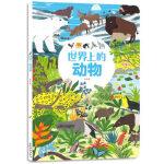 世界上的动物 杜菲,小萌童书出品,有容书邦 发行 海豚出版社【新华书店 品质保证】