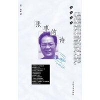 【正版现货】张枣的诗 张枣??著 人民文学出版社 9787020081745