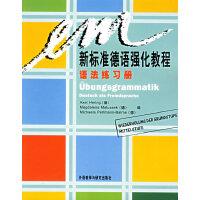 新标准德语强化教程语法练习册