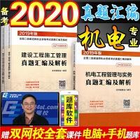备考2020二级建造师考试用书 历年真题汇编试卷 机电工程管理与实务施工管理法律法规 一体化专业全套3本官方2019年