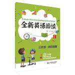全新英语阅读:三年级・阅读理解