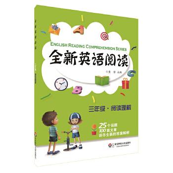 全新英语阅读:三年级·阅读理解 《全新英语听力》姊妹篇,分阅读理解和完形填空两个系列,图文并茂并配答案详解,全面提升英语成绩!