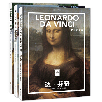 """纸上美术馆系列(共3册):拉斐尔+波提切利+达芬奇 一套书尽览世界名画,在""""纸上美术馆""""中开始艺术启蒙之旅。每个人的书架上都应该有这样一套书,翻开它,像流连在精美的绘画作品前,听艺术史学家在一旁为你贴心讲解,把美术馆搬回家,与世界名画亲密接触。"""