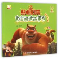 熊出没之熊心归来自主阅读故事书(1熊大出走注音版)