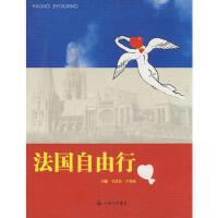 法国自由行 王昌义,卢为民 上海三联书店