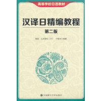 汉译日精编教程(第二版)(高校日语教材)
