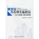 建筑业营改增实施指南――会计核算与税务管理