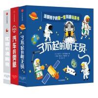 法国孩子的第一套科普玩具书:了不起的航天员+忙碌的消防员+汽车的奥秘(套装3册)