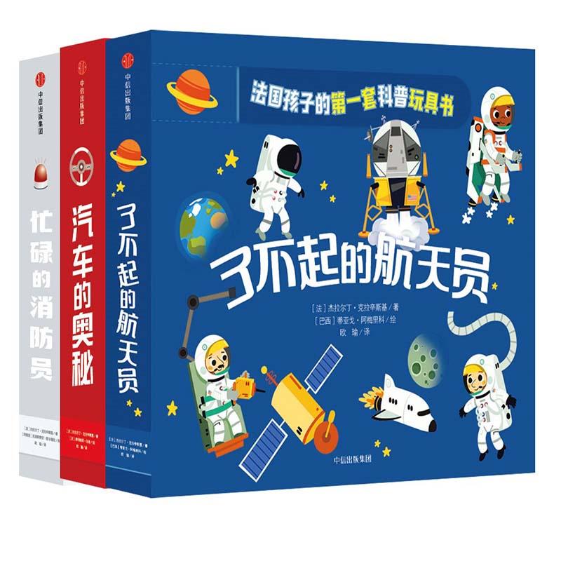 法国孩子的第一套科普玩具书:了不起的航天员+忙碌的消防员+汽车的奥秘(套装3册)知识点遍布全书,在玩耍中认识身边的世界。3-6岁儿童互动科普玩具书!通过翻一翻,滑一滑,转一转,拉一拉等多种互动环节,吸引小读者主动探秘,在惊喜中掌握知识!(中信童书·知学园出品)