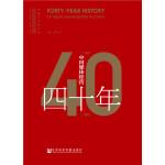 中国媒体经营四十年(1979-2019)