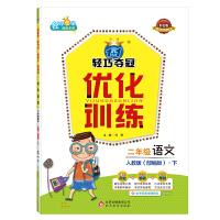轻巧训练:二年级语文(下)・人教版(2020春)