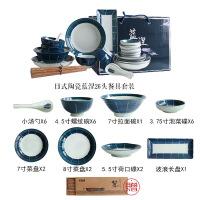 日式陶瓷盘子饭碗面碗汤碗碟套装26头餐具套装 蓝涅26头套装