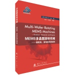 MEMS多晶圆旋转机械――涡轮机,发电机和发动机