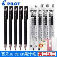 日本PILOT百乐果汁笔Juice Up按动式LJP-20S4同款中性笔0.3/0.4/0.5mm黑色学生考试水笔芯替芯