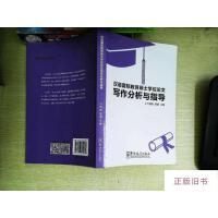 【二手旧书9成新】汉语国际教育硕士学位论文写作分析与指导