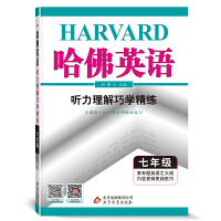 哈佛英语 听力理解巧学精练 七年级(2021版)