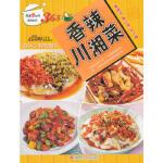 正版书籍 香辣川湘菜 美食生活工作室 青岛出版社