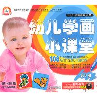 幼儿学画小课堂.第6册