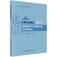 首都发展报告2017:创新驱动产业转型升级与布局优化