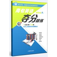 高考英语夺分精练(进阶版A)