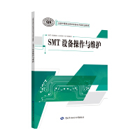 SMT设备操作与维护