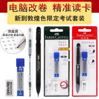辉柏嘉限定涂卡笔2b铅笔考试答题卡专用笔2比涂卡铅笔2ь二b日本高考中考电脑读卡填涂笔套装自动铅笔学生用